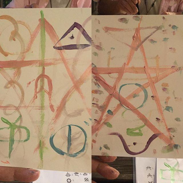 昨日(2017年7月27日) 東京都西荻窪で「呑ミヲシテ」と云う会で遊んでいました。どんなことをしていたのかと云うと美味しい食事、お酒を飲み、語らい、「ヨシテ文字」を各人が思い思いに書いて(描いて)て遊んでいました。右側は五芒星の潜像界の縦次元を活性化させる文字左は六芒星の現象界の横次元をカムロギ、カムロミの男性性、女性性を中今のアミノミノナカヌシが調和させています。二つ合わせて持つと火と水、見えない世界と見える世界の調和になります。持っているだけで病気が良くなったり家庭円満、運命の人に出会ったり仕事運が良くなるでしょうね。裏に隠している文字が「ミソ」です。皆んなで「アワの歌」を男性、女性で別れて唄っていたら天から右回旋で大地からは左回旋でエネルギーが回り出し、六芒星の立体エネルギーで時空間が包まれました。大人の学校は面白い!
