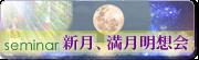 新月、満月明想会